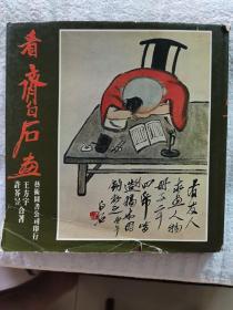 《看齐白石画》12开,布面精装+护封,艺术图书公司1979年初版