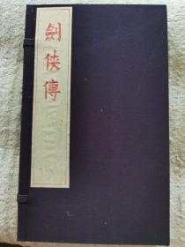 《剑侠传》木刻线装红印本,一函一册,版画33幅