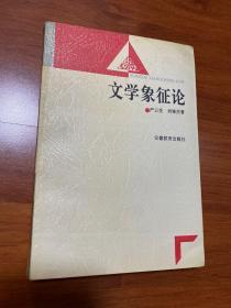 严云受签名 文学象征论。作者签名 (不久前去世)