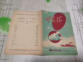 五十年代上海市人民艺木剧院滑稽剧团演出戏单,《就是侬》,