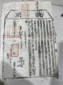 民国时期的衍圣公孔府执照、山东东阿县的、包老保真完整