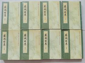 《苏轼诗集》全8册,中国古典文学基本丛书,中华书局2007年一版六印