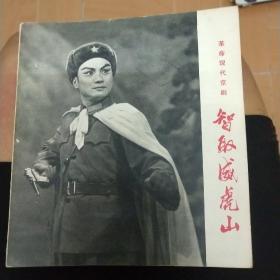 革命现代京剧:智取威虎山 24开(1971年一版一印) 黑白剧照本