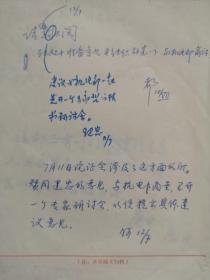 1989年邹家华墨迹 铅笔书写