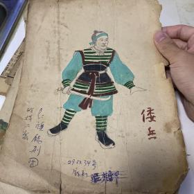 文革时期 红旗锡剧团 服装设计稿 四张