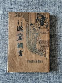 文学笔记丛书:遯窟谰言(民国二十四年七月出版)