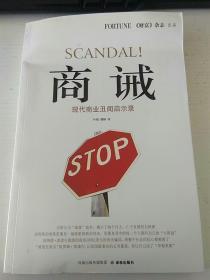 商诫:现代商业丑闻启示录【二楼 拍卖4架2层 编号250】
