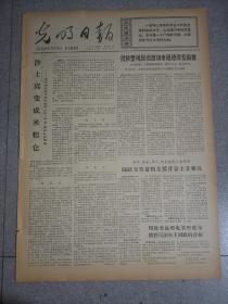 老報紙-光明日報-1973年7月24日