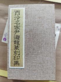 《西泠名家尹海龙篆刻印集》手拓印谱册页装+竹制函套,16枚印,都附边款。
