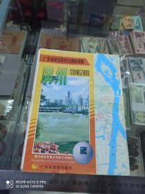 广州  广东省城市系列交通旅游图