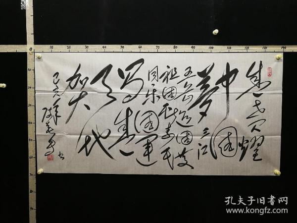 A7-28-03名家精品毛体书法