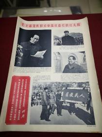 文革原版 四开报纸版画报  解放军画报 1968年增刊  原12版存八版全 缺1-4版有折痕 林彪全