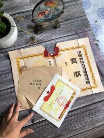 《中国新民主主义青年团 奖状》残 《1961年上海市中山北路第四中学奖状》《1964年上海浦光中学奖状》如图