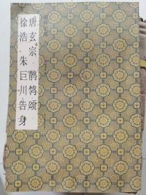《唐玄宗鹡鸰领 徐浩朱巨川告身》8开,江苏美术出版社2012年1版1印