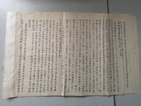 红色文献 民国期间原手稿  苏维埃同盟系统的分析 廖文锦写 小八开五页