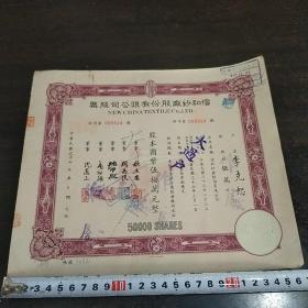 民国37年信和纱厂股份有限公司股票伍拾万元 户名 李克恕  (大过户)