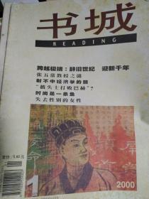 怀旧版 三联 书城杂志 2000年1-12期全年12本 上海三联书城杂志 名家文章很多 请看封面要目目录 大八开,少见版本,孔网仅见孤本 三联版 南书城 北读书,读书人的心爱杂志,可收藏有价值