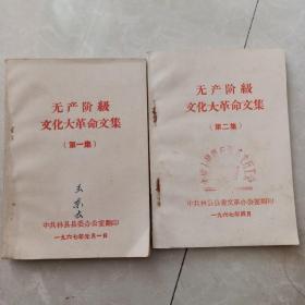 无产阶级文化大革命文集第一第二集。稀缺