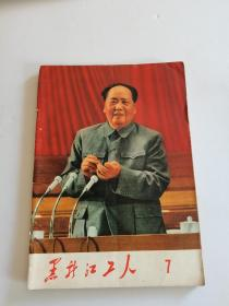 1969年,黑龙江工人,第七期,大幅彩色毛主席在中国共产党第九次全代会的彩色像,书中有毛主席像,毛林像,最高指示,