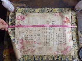 民国三十三年娟本丝绸手绘结婚证书,新人朱鼎明和陆金弟。