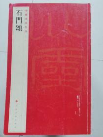 《石门领》12开,上海书画出版社2014年1版3印
