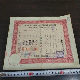 民国36年信和纱厂股份有限公司股票   伍万元 户名 李肖弥