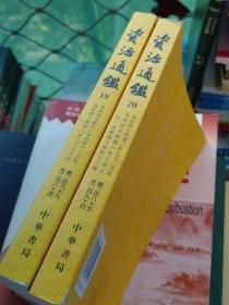 资治通鉴19-20【两册合拍】