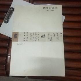 《刘德宏书法》
