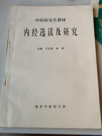 中医研究生教材: 内经选读及研究