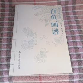 中国画线描系列丛书<百鱼画谱>天津杨柳青画社出版