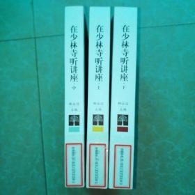 在少林寺听讲座3册全