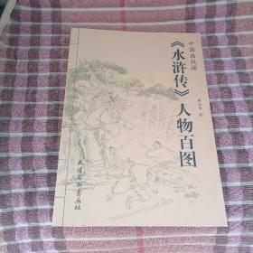 中国画线描系列丛书<水浒传>天津杨柳青画社出版