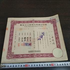 民国37年信和纱厂股份有限公司股伍拾万元 户名 曹懋德(大过户)