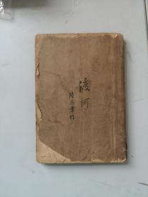 民国早期原版新文学诗集    渡河 陆志苇作 1927年版