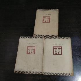 民国新文学:巴金爱情三部曲《雾》《雨》《电》3册全