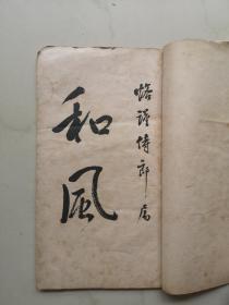 和風吹林 肅親王墨跡一冊 珂羅版據手稿印制 16開本  民國印本
