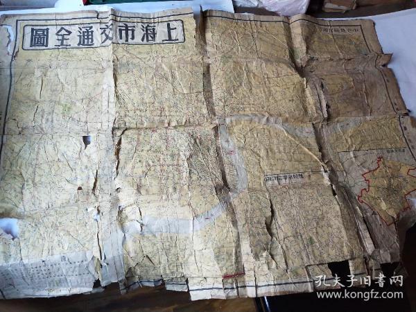 上海地图(145*103,大张,1951年初版),部分已破损,背面有修补