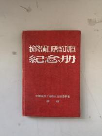 朱醒西旧藏 1950年南京浦口码头抢修功臣纪念册  参与人员48人题字几十页