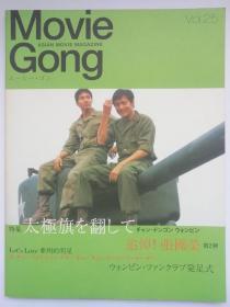 Movie Gong   张东健 元斌 章子怡 张曼玉 周迅 陈柏霖  何润东