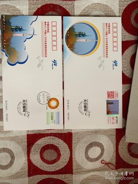 中国空间站神舟十二号载人飞行任务发射成功纪念封套装含中国空间站神舟十二号载人飞行 任务发射成功纪念封一套两枚。