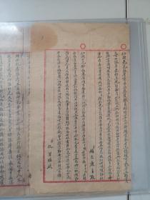 民国期间红格毛笔写本 信札誊稿  赵丕廉仇曾贻至伯衡翁厅长信札稿一件八开