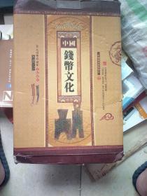 中国钱币文化  中国历代钱币鉴赏
