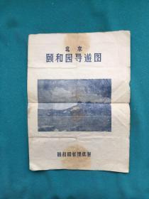 50年代颐和园导游图,包挂刷