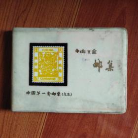 袖珍邮集,中国第一套邮票之三(空册)