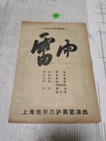 五十年代上海市努力沪剧团戏单《雷雨》,