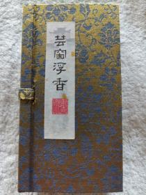 《芸窗浮香》半两,苏合油烟,玄香斋戊戌年冬月制
