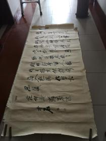 当代书法家  欧阳中石 巨幅书法一幅 尺寸90/164li厘米
