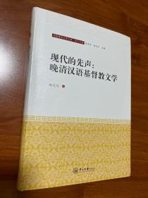 姚达兑签名本。现代的先声:晚清汉语基督教文学