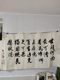 1995年。老军人。赵汾浦 书法横幅。。135厘米68厘米软片
