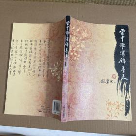 赵丽宏签赠本,云中谁寄锦书来